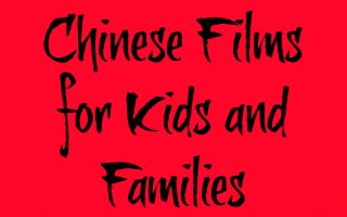 The best Chinese movies for kids and families